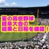 夏の高校野球岐阜県大会2018の日程と結果!優勝校予想と注目選手は?