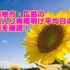 四国・高知・徳島の2018年梅雨入りと梅雨明け平均日はいつ?時期を予想!