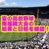 夏の高校野球南福岡県大会2018の日程と結果!優勝校予想と注目選手は?