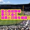 夏の高校野球香川県大会2018の日程と結果!優勝校予想と注目選手は?