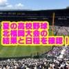 夏の高校野球北福岡県大会2018の日程と結果!優勝校予想と注目選手は?