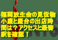 福岡放生会2019の見世物小屋と屋台の出店時間は?アクセスと最寄駅を確認!