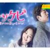 トッケビの無料動画を視聴!Dailymotion・9tsu・Pandoraで見れない?