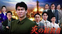 SPドラマ「炎の経営者」の動画を無料視聴!youtubeやパンドラでは見れない?