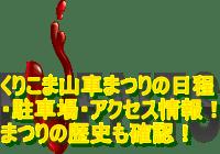 くりこま山車まつり2019の日程・駐車場・アクセス情報!まつりの歴史も確認!