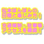 松本ぼんぼん2019の日程と楽しみ方!交通規制・駐車場とアクセスを確認!