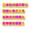 二本松の提灯祭り2018の日程と見どころ&出発式の時間と駐車場を確認!