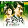 秘密の森/韓国ドラマの動画を無料視聴!日本語字幕版を公式配信サイトで見る