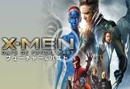 X-MENフューチャー&パストを無料動画サイトで視聴!吹替え・字幕版を見る方法!