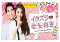 イタズラな恋愛白書2無料動画!Dailymotion・pandoraで見れない?