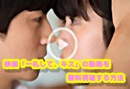 一礼して、キスの動画を無料視聴!Dailymotion・Pandoraも確認!