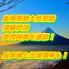 島根熊野大社初詣2019/混雑状況や参拝時間を確認!駐車場と渋滞情報も!