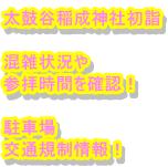太鼓谷稲成神社初詣2021混雑状況や参拝時間を確認!駐車場・アクセス情報!