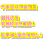 千葉香取神宮初詣2021混雑状況や参拝時間を確認!駐車場と屋台情報も!