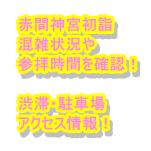 赤間神宮初詣2021混雑状況や参拝時間を確認!渋滞・駐車場・アクセス情報!