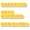 宮島厳島神社初詣2019/混雑状況や参拝時間を確認!駐車場と屋台情報も!