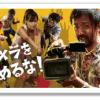 カメラを止めるなの動画レンタルを無料視聴!Dailymotion・Pandoraも確認!
