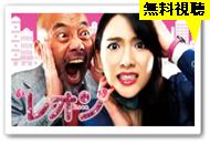 レオン2018の動画を無料視聴!Dailymotion・Pandoraも確認!