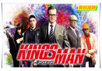 映画/キングスマンの動画を無料視聴!Dailymotion・Pandoraも確認!