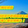 秩父神社初詣2019/混雑状況や参拝時間を確認!駐車場と屋台情報も!