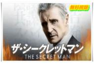 ザ・シークレットマンの動画/吹替え・字幕版の無料視聴を公式サイトで確認!