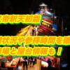 柴又帝釈天初詣2019/混雑状況や参拝時間を確認!駐車場と屋台情報も!