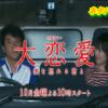 大恋愛7話のネタバレ!6話の感想・あらすじとツイッターの反応を調査
