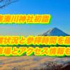 兵庫湊川神社初詣2019/混雑状況と参拝時間を確認!駐車場とアクセス情報も!