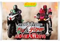 仮面ライダーW&ディケイドMOVIE大戦/映画無料視聴!動画をDailymotionで確認