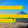 佐野厄除け大師初詣2019/混雑状況や参拝時間を確認!駐車場情報も!