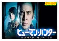 ヒューマンハンターの動画/吹替え・字幕版の無料視聴を公式サイトで確認!