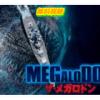ザ・メガロドン映画無料動画フル視聴!吹き替えをDailymotionで確認