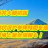 西新井大師初詣2019/混雑状況や参拝時間を確認!駐車場と屋台情報も!