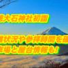 赤穂大石神社初詣2019/混雑状況や参拝時間を確認!駐車場と屋台情報も!