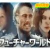 フューチャーワールド/映画動画フル無料視聴!日本語吹替・字幕版も確認