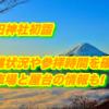 長田神社初詣2019/混雑状況や参拝時間を確認!駐車場と屋台の情報も!