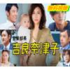 営業部長吉良奈津子をPandora・Dailymotion以外で動画無料視聴!
