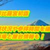 金刀比羅宮初詣2019/混雑状況や参拝時間を確認!駐車場と屋台情報も!