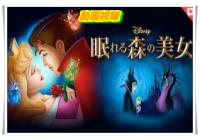 眠れる森の美女ディズニー映画動画視聴!Dailymotion・Pandoraも確認
