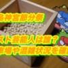 鹿島神宮節分祭2019/ゲスト芸能人は誰?駐車場や混雑状況を確認!