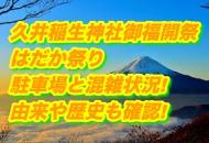 久井稲生神社御福開祭はだか祭り2019/駐車場と混雑状況!由来や歴史も確認!