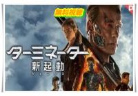 ターミネーター新起動ジェニシス動画無料!ホームシアター・Dailymotionで見れない?