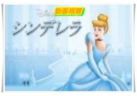 シンデレラ アニメ動画吹き替え視聴!anitube・Dailymotionで見れない