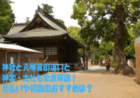 神社と八幡宮の違いと神宮・大社も徹底解説!厄払いや初詣のおすすめは?