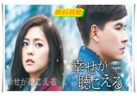 台湾ドラマ/幸せが聴こえる動画無料!Dailymotion・Pandorahaは見れない?