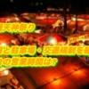 高槻天神祭り2019日程と駐車場・交通規制を確認!屋台の営業時間は?