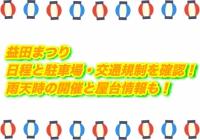 益田まつり2020の日程と駐車場・交通規制を確認!雨天時の開催と屋台情報も!