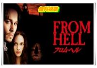 フロムヘル映画動画無料!ホームシアター・Dailymotionで見れない?