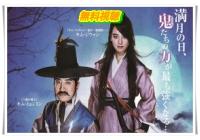 朝鮮名探偵 鬼<トッケビ>の秘密動画無料!ホームシアター・Pandoraで見れない?