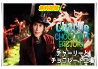 チャーリーとチョコレート工場動画無料!ホームシアター・Dailymotionで見れない?